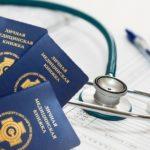 Оформление медицинских справок и книжек в Киеве быстро и недорого